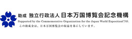 Commemorative Organization for the Japan World Exposition